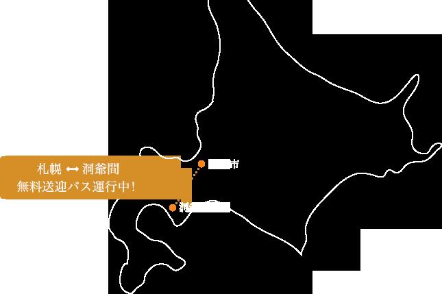 札幌⇔洞爺間 無料送迎バス運行中!