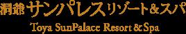 洞爺サンパレスリゾート&スパのファミリーの過ごし方