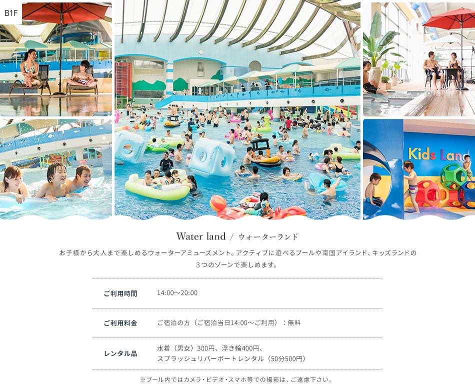 Water land / ウォーターランド