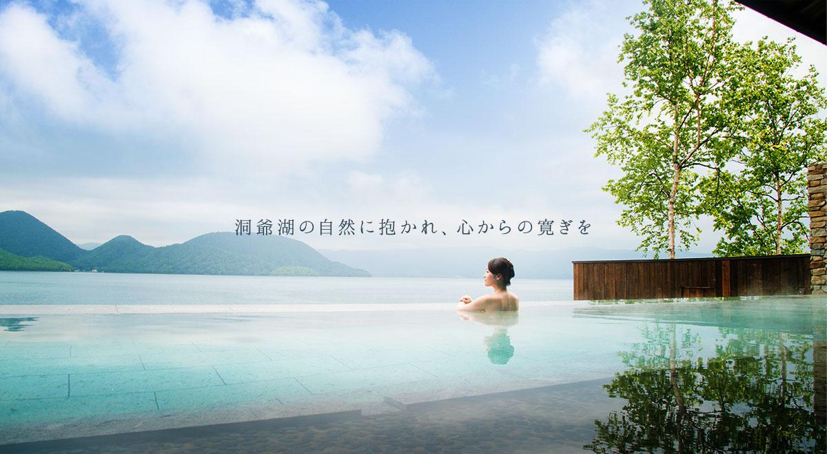 洞爺湖の自然に抱かれ、心からの寛ぎを