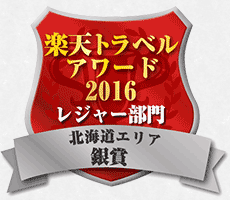 楽天トラベルアワード2016 レジャー部門 北海道エリア銀賞