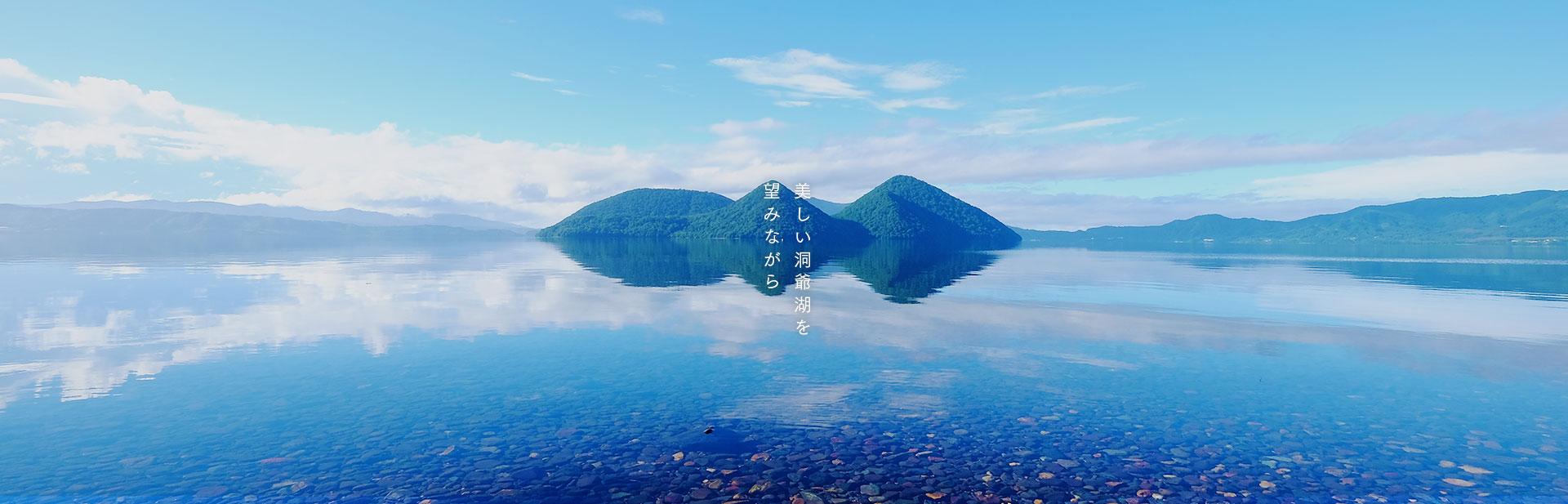 美しい洞爺湖を望みながら