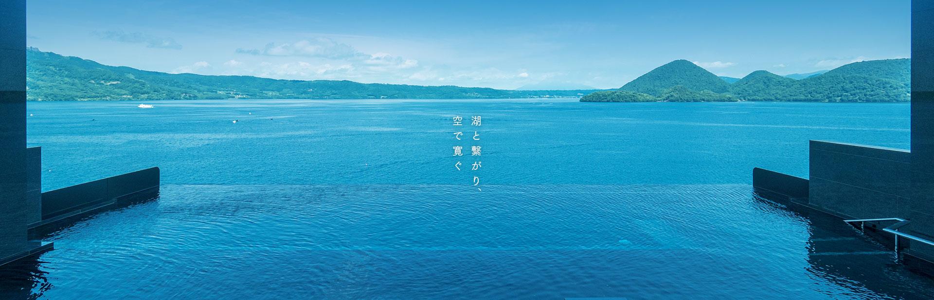 湖と繋がり、空で寛ぐ