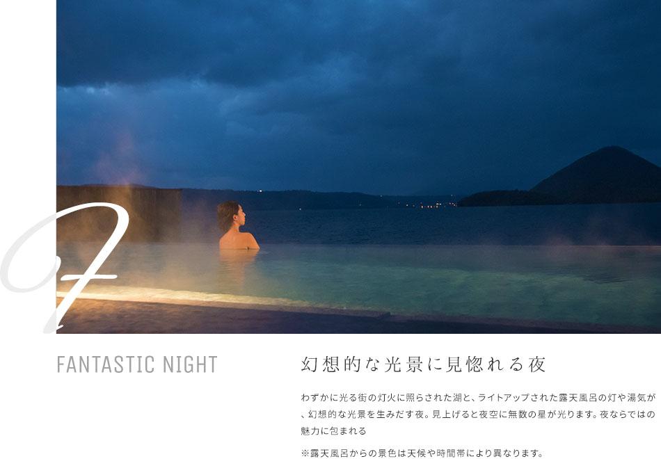 幻想的な光景に見惚れる夜