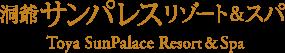 洞爺湖太陽宮飯店